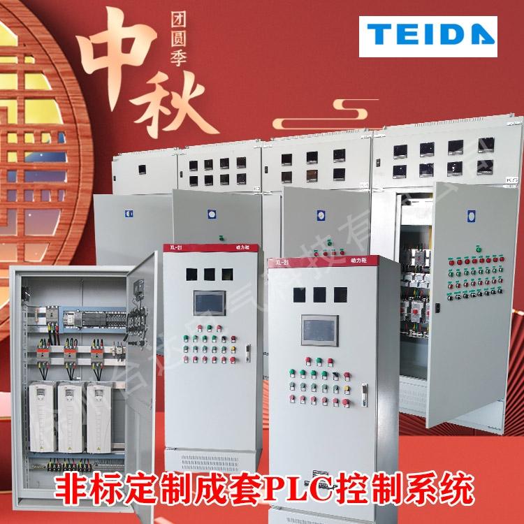 中控触摸一体化控制柜PLC变频柜