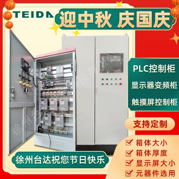 成套配电柜PLC控制系统